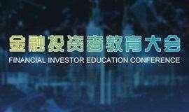 FIEC金融投资者教育大会-上海