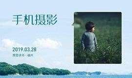【樊登读书?福州】实用技能之手机摄影