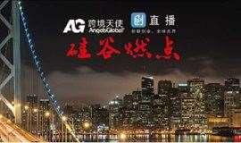 (南京活动)硅谷精神与名城效应:科技咖啡馆之《硅谷燃点》