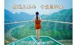 4.27:十渡仙西山-玻璃栈道-钟乳石洞-风车赏花-赠竹筏民族表演,一日户外活动