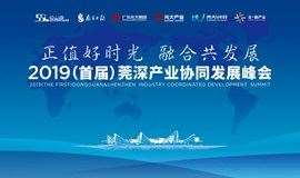 2019莞深产业协同发展峰会