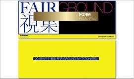 """阿鲁克邦®主题艺术展""""视集Fairground"""""""