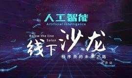 """""""人工智能——程序员的未来之路线下沙龙 北京站"""""""