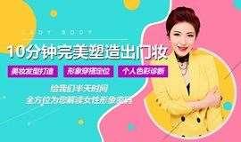 3月30日 北京《女性智慧生活研修课程》美妆+穿搭+个人色彩诊断