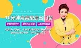 3月30日 北京《女性智慧生活研修课程》形象塑造+仪态修养+情感关系