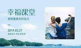 樊登读书-西安【幸福课堂】第一期——孤独与爱是一体两面