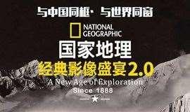 国家地理,经典再升级!风靡全球的小黄框再归京,带来震撼中国视觉!