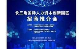 长三角国际人力资本创新园区(苏州)招商推介会