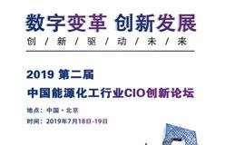 2019第二届中国能源化工行业CIO创新论坛