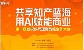 【共享知产蓝海 用AI赋能商业】第一届智权侠代理商战略合作大会
