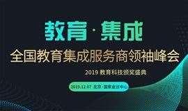 SmartShow2019全国教育集成服务商领袖峰会