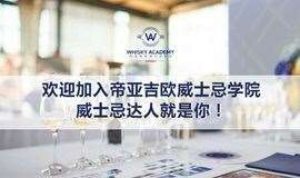 2019专业威士忌品鉴体验萃坊重启!
