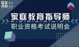 家庭教育指导师职业资格考试说明会丨4月11日(周四场)