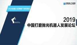 2019中国打磨抛光机器人发展论坛