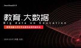 教育大数据与智慧测评的理论与实践论坛