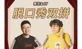 开饭喜剧 | 4.27 呼兰 & CY 脱口秀双拼
