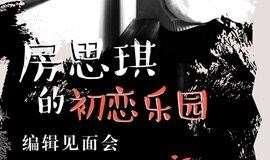 《房思琪的初恋乐园》编辑见面会 | 林奕含逝世两周年,性侵女孩的世界还好吗?