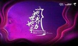 她世界她力量2019中国女性领导力高峰论坛-深圳站