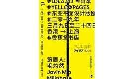 YELLOW PAGES  东亚平面设计版图·上海展