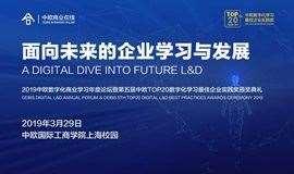 2019中欧数字化商业学习年度论坛:面向未来的企业学习与发展
