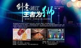 """创意浦江,王者擒狮——""""戛纳狮子""""历届获奖作品上海分享会"""
