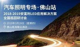 佛山汽车照明技术专场研讨会