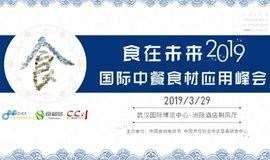 食在未来—国际中餐食材应用峰会