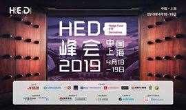 HED峰會2019-對沖基金·ETF·財富管理
