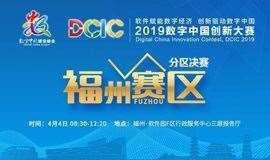 2019数字中国创新大赛(福州站)