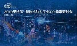 2019英特尔新技术助力工业4.0?#26477;?#30740;讨会