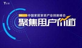 聚焦用户价值·GIIS2019中国家居家装产业创新峰会