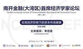 南开金融(大湾区)首席经济学家论坛 第十二期