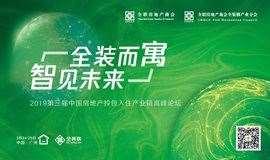 全装而寓·智见未来 —2019第三届中国房地产拎包入住产业链高峰论坛