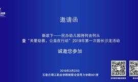 """""""关爱幼教,公益在行动""""园长沙龙活动——新政下民办幼儿园何去何从"""