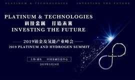 2019铂金及氢能产业峰会