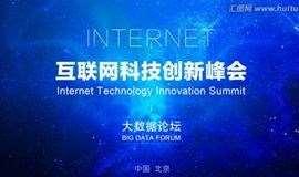 03月份 · 北京站 互联网科技转型发展高峰创业投资新媒体运营论坛