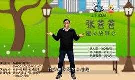 抢票了!《张爸爸魔法故事会》剧场版,樊登小读者金牌讲师张爸爸在广西南宁首演!