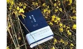 活在珍贵的人间:《海子抒情诗全集(评注典藏版)》新书首发暨纪念读诗会