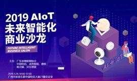 2019AIoT未来智能化商业沙龙(广州站)