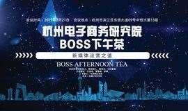 「新媒体运营之道」—杭州电子商务研究院BOSS下午茶