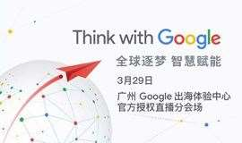 Think with Google 年度峰会-官方授权直播分会场