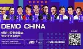 2019创新中国春季峰会暨企业创新峰会