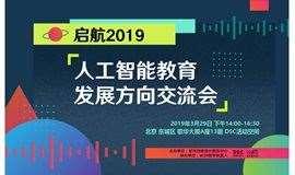 启航2019——人工智能教育发展方向交流会