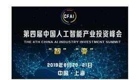 第四届中国人工智能产业投资峰会