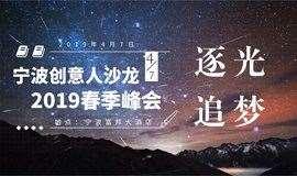 宁波创意人沙龙2019年春季峰会