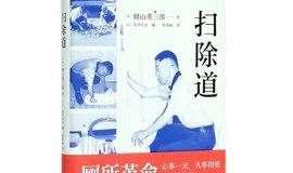 《扫除道》樊登读书(市北)木棉驿站