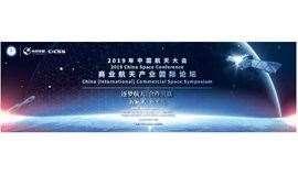 2019年中国航天大会·商业航天产业国际论坛