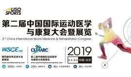 第二届中国国际运动医学与康复大会暨展览