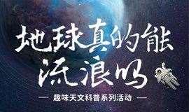 地球真的能流浪吗?——趣味天文科普