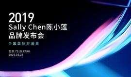 中国国际时装周-Sally Chen品牌发布会-观众招募!亲临现场一睹顶级时尚品牌风采!